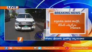 Supreme Court Gave Shock To BJP | Order For trust Vote in Karnataka Assembly Tomorrow | iNews - INEWS
