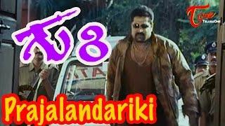 Guri Movie Songs | Prajalandariki Video Song | Srihari, Sanghavi - TELUGUONE