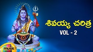 Lord Shiva Devotional Songs | Shivayya Charitra Vol 2 | Telugu Bhakti Songs | Mango Music - MANGOMUSIC