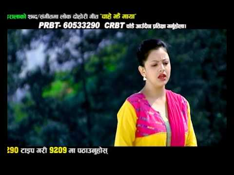 Chahe Jhai Maya -PROMO  BY Bisnu Majhi and Suman Pariyar