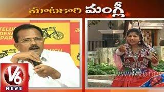 Maatakari Mangli funny talk with T Deputy CM Rajaiah and TDP leader Motkupalli Narasimhulu - V6NEWSTELUGU