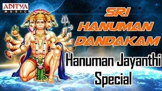 Popular Sri Hanuman Dandakam - Hanuman Jayanathi 2017 | Parthasaradhi | Telugu Devotional Songs - ADITYAMUSIC