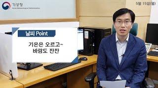 [날씨터치Q] 2017년 05월 15일_기온온 오르고~ 바람도 잔잔