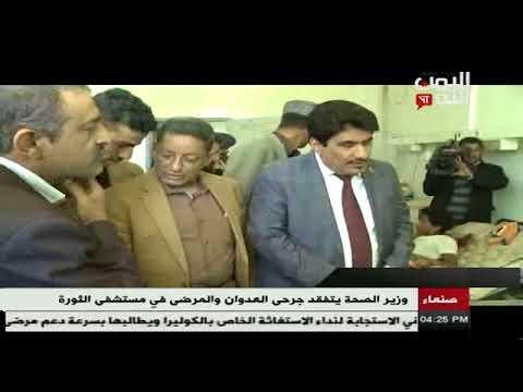 وزير الصحة العامة والسكان يتفقد الجرحى والمرضى في مستشفى الثورة 17 - 11 - 2017