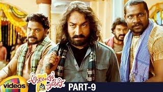 Attarintiki Daredi Telugu Full Movie | Pawan Kalyan | Samantha | Pranitha | DSP | Trivikram | Part 9 - MANGOVIDEOS
