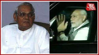 Atal Ji से मिलने AIIMS पहुंचे PM Modi, BJP के तमाम बड़े नेताओं का लगा तांता | Breaking News - AAJTAKTV