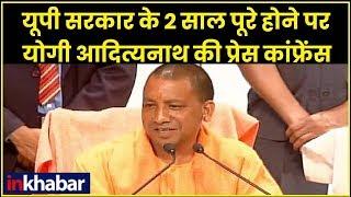 Uttar Pradesh CM Yogi Adityanath Press Conference LIVE on completing 2 years, योगी आदित्यनाथ - ITVNEWSINDIA