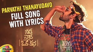 Needi Naadi Oke Katha Movie Songs | Parvathi Thanayudavo Song with Lyrics | Sree Vishnu | Nara Rohit - MANGOMUSIC