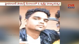 Attempt to Murder at Mir Alam | Old city | Hyderabad | CVR News - CVRNEWSOFFICIAL