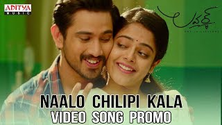 Naalo Chilipi Kala Video Song Promo | Lover Songs | Raj Tarun, Riddhi Kumar - ADITYAMUSIC