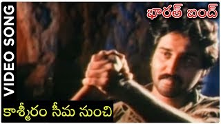 Barath Bandh Telugu Movie Songs | Kashmeeram Seema Nunchi | Vinod Kumar | Raghu | Archana - RAJSHRITELUGU