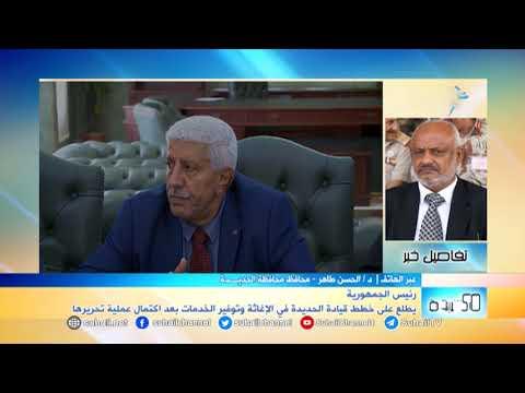تفاصيل خبر   الرئيس هادي يطلع على خطط قيادة الحديدة لما بعد التحرير