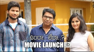 Undha Ledha movie launch - idlebrain.com - IDLEBRAINLIVE
