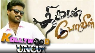 Kollywood Uncut 28/07/2014 – Puthuyugam tv Show
