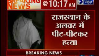 राजस्थान के अलवर में गोतस्करी के शक में एक शख्स की पीट पीट कर हत्या - ITVNEWSINDIA