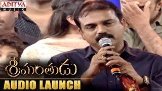 Koratala Siva Emotional Speech At Srimanthudu Audio Launch || Mahesh Babu , Shruti Haasan - ADITYAMUSIC