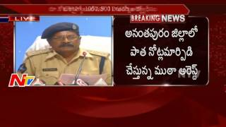 Police Busts Old Currency in Anantapur || Seized 1 Crore Old Currency || NTV - NTVTELUGUHD