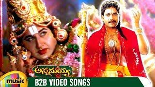Annamayya Back to Back Full Video Songs | Nagarjuna | Ramya Krishna | Kasturi | Suman | Mango Music - MANGOMUSIC
