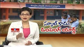 Students Facing Problems With Lack Of Facilities In Govt School | Special Focus | HMTV - HMTVLIVE