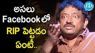 Death Should Be Celebrated Should Not Be Cried - Ram Gopal Varma | Ramuism 2nd Dose - IDREAMMOVIES