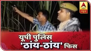When UP police didn't shoot but made shooting sounds! - ABPNEWSTV