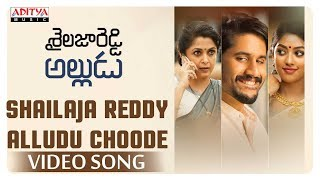 Shailaja Reddy Alludu Choode  Video Song | SRA Video Songs | Naga Chaitanya, Anu Emmanuel - ADITYAMUSIC