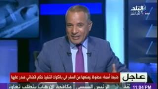 أحمد موسى :ضبط اسماء محفوظ ومنعها من السفر الى بانكوك لتنفيذ حكم قضائى صادر ضدها