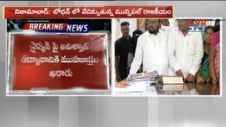 No Confidence Motion on Bodhan Municipal Chairman | Nizamabad District | CVR News - CVRNEWSOFFICIAL