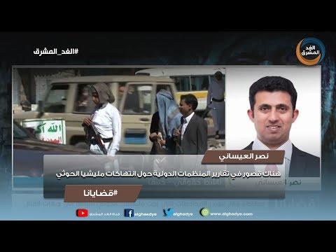 قضايانا | نصر العيساني: هناك قصور في تقارير المنظمات الدولية حول انتهاكات مليشيا الحوثي الانقلابية