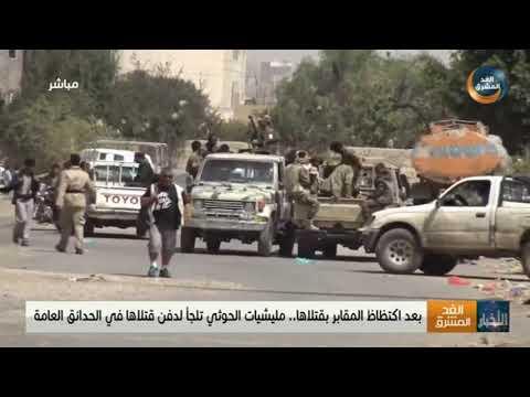بعد اكتظاظ المقابر بقتلاها.. مليشيا الحوثي تلجأ للدفن في الحدائق العامة