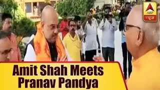 Sampark For Samarthan: Amit Shah's Meets 'Gayatri Teerth Shanti Kunj' Head Pranav Pandya | ABP News - ABPNEWSTV