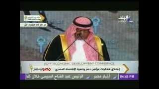 كلمة الأمير مقرن بن عبد العزيز ولي عهد المملكة العربية السعودية
