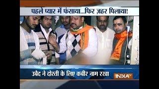 Hindu Girl alleges of being sexually assaulted by Muslim man on pretext of marriage in Muzaffarnagar - INDIATV