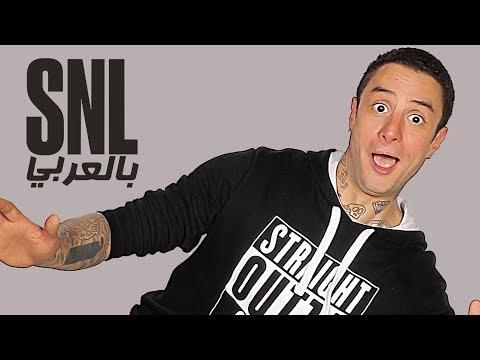 حلقة أحمد الفيشاوى الكاملة - SNL بالعربي