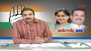 రాములమ్మ బాట : Vijayashanthi and Komati Reddy Opposes Congress,TDP alliance in Telangana | CVR News - CVRNEWSOFFICIAL