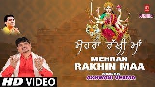 Mehran Rakhin Maa I Punjabi Devi Bhajan I ASHWANI VERMA I New Latest Full HD Video Song - TSERIESBHAKTI