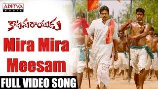 Mira Mira Meesam Full Video Song || Katamarayudu || PawanKalyan || Shruti Haasan ||  Anup Rubens - ADITYAMUSIC