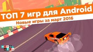 ТОП 7 игр для Android | Март 2016