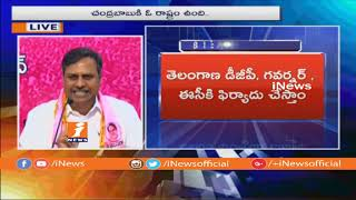 TRS Leaders Alleges Chandrababu Distributing Money To Telangana Voters Through AP police | iNews - INEWS