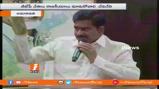 Minister Devineni Uma Strong Counter To BJP Leaders Comments On Polavaram Project | iNews - INEWS