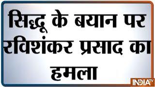 Congress backs 'Tukde-Tukde' gang alleges Union Minister Ravi Shankar Prasad - INDIATV