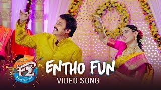 Entho Fun Video Song Promo | F2 Video Songs - Venkatesh, Tamannaah - DILRAJU