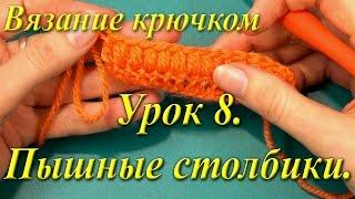 Вязание крючком. Урок 8. Пышные столбики.