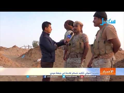 حجة..  مليشيا الحوثي تتكبد خسائر فادحة في جبهة ميدي