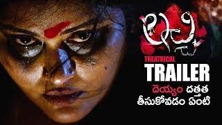 Lacchi Theatrical Trailer   Jayathi   Ram Prasad   Dhan Raj   Raghu Babu    TFPC - TFPC