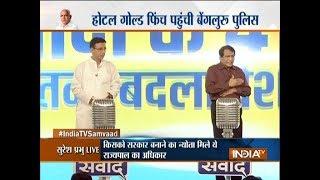 India TV Samvaad with Union Minister Suresh Prabhu and Randeep Surjewala - INDIATV