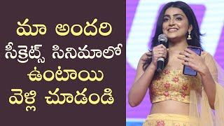 Actress Avantika Mishra Speech @ Meeku Matrame Chepta Pre Release Event - TFPC