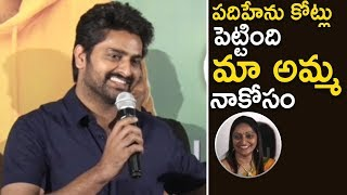 Naga Shaurya Emotional Speech @ Narthanasala Teaser Launch | TFPC - TFPC