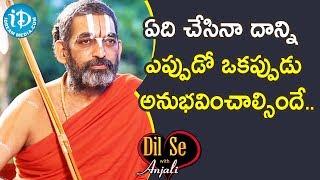 ఏది చేసినా దాన్ని ఎప్పుడో ఒకప్పుడు అనుభవించాల్సిందే.. - Chinna Jeeyar Swamyji || Dil Se With Anjali - IDREAMMOVIES