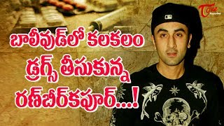 Bollywood Star Hero Was A Drug Addict #FilmGossips - TELUGUONE
